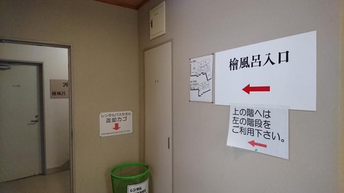 道の駅・大滝温泉34
