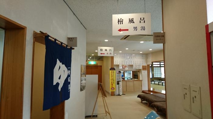 道の駅・大滝温泉40