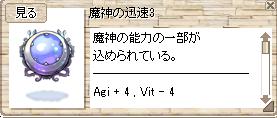 魔神の迅速3
