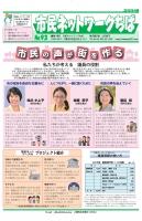 市民ネットワークちば情報紙(表)