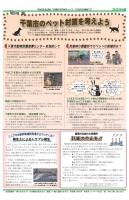 市民ネットワークちば情報紙(裏)