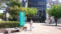 検見川浜イオン前街宣