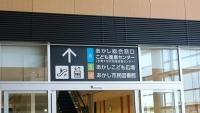 図書館の入るビルの看板