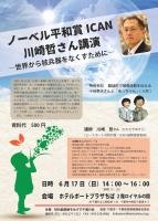 核兵器禁止のICAN講演会