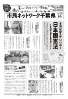 千葉県ネットの情報紙94号1面