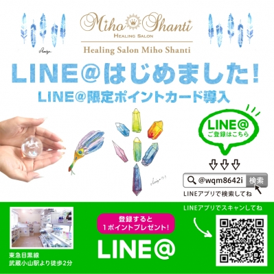 LINE@salon_start