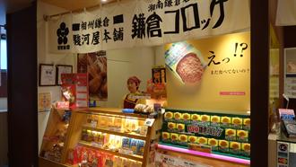 コロッケ屋さん(江ノ電・鎌倉駅) TARI TARI 聖地巡礼