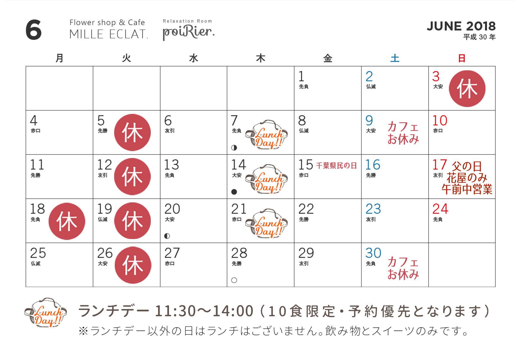 千葉県佐倉市西ユーカリが丘の花屋&カフェミルエクラ営業日カレンダー