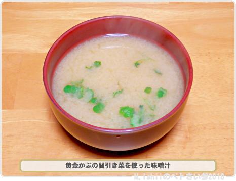 黄金かぶ料理01