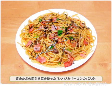 黄金かぶ料理02