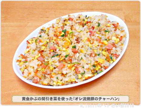 黄金かぶ料理03