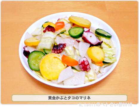 黄金かぶ料理04