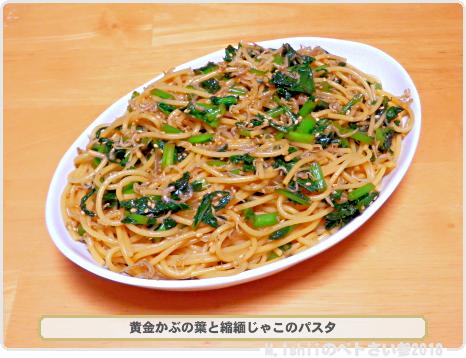 黄金かぶ料理05