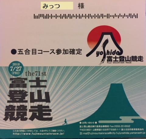 180423富士登山競走確定はがき