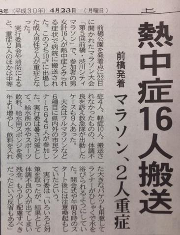 180423上毛新聞