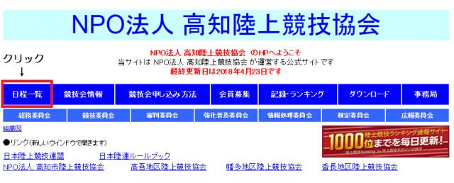 180427高知陸協HP