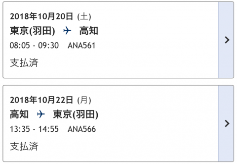 180429航空券購入
