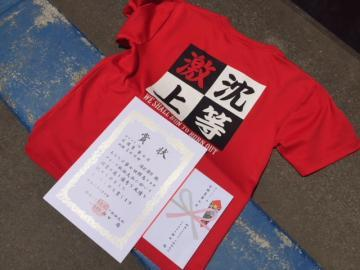 180604区間賞