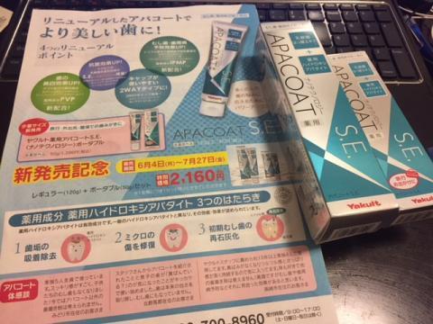 180608歯磨き粉