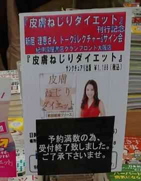 nejiri3.jpg