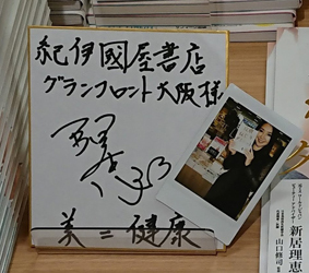nejiri5.jpg