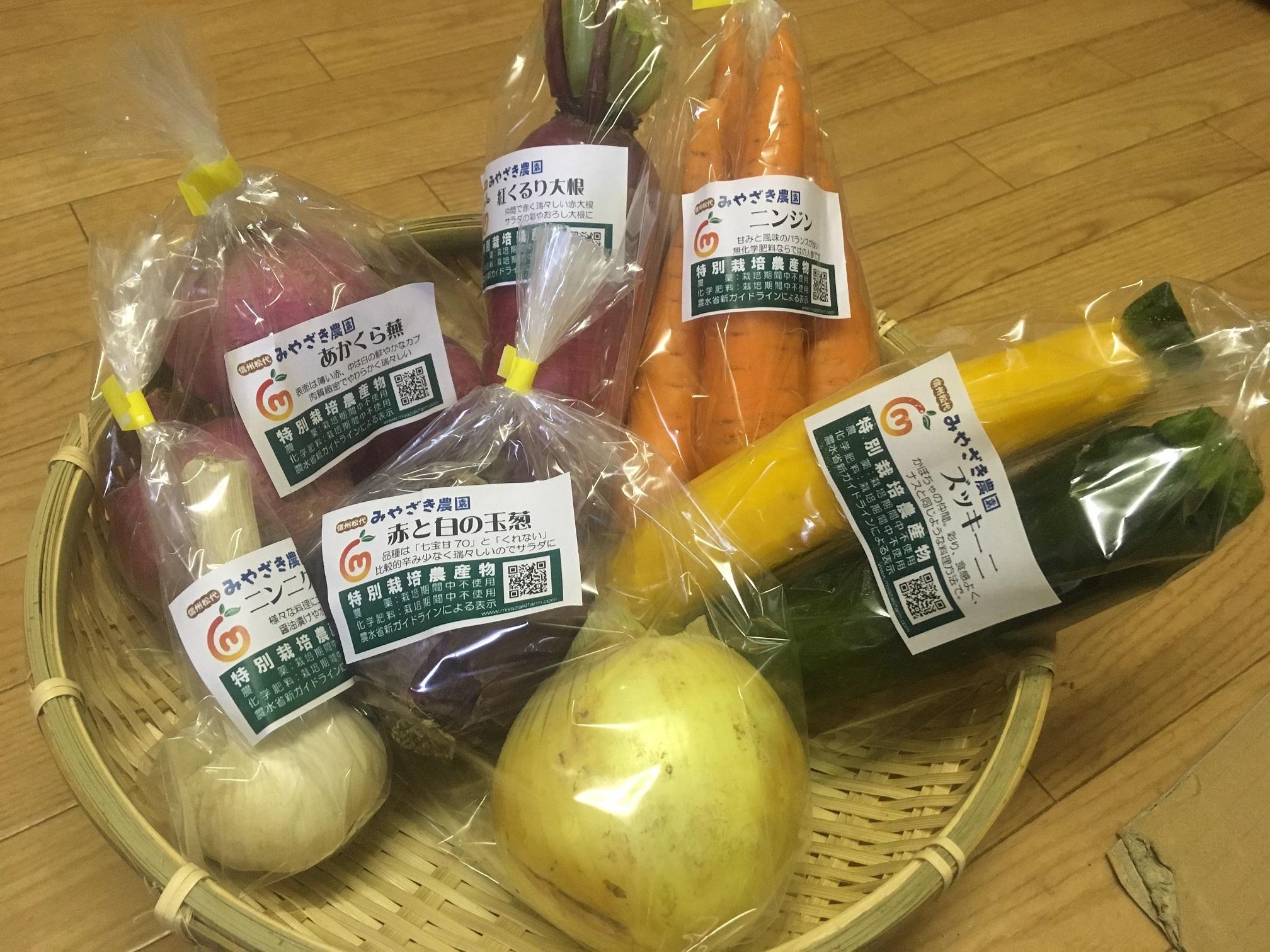 長野県無農薬野菜セット