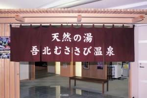 のれん_R-300x200