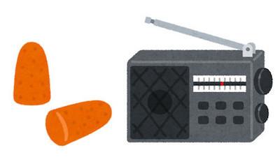 耳栓とラジオ