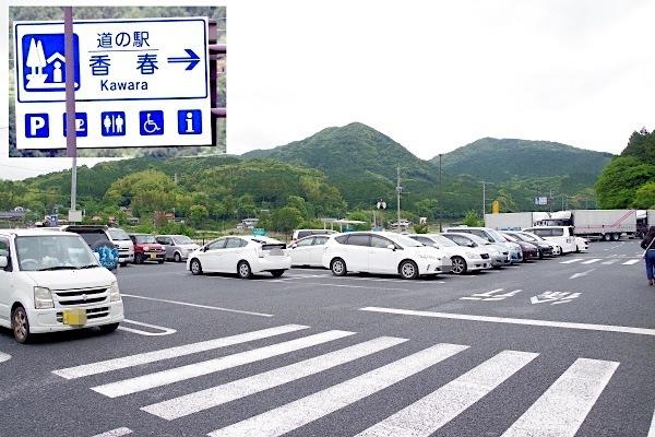 道の駅kawara