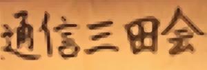 ○通信三田会