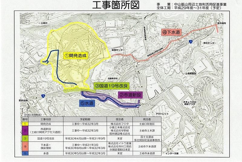 中山周辺土地利活用促進事業について地図1