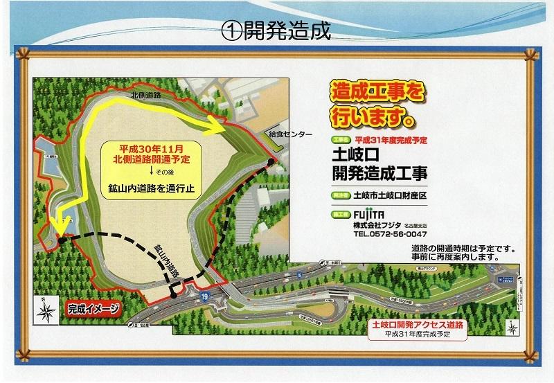中山周辺土地利活用促進事業について地図2