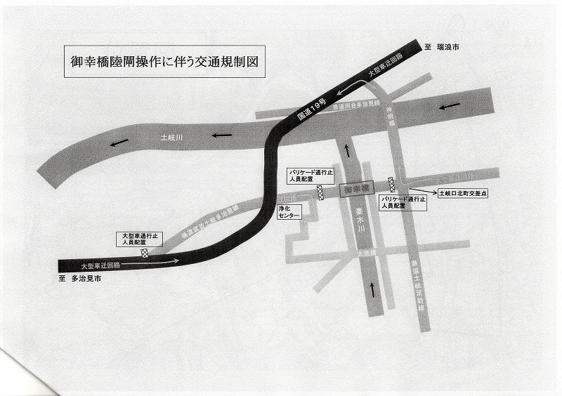 御幸橋開閉訓練の交通規制_地図