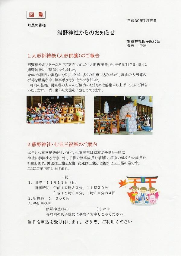 熊野神社からのお知らせ
