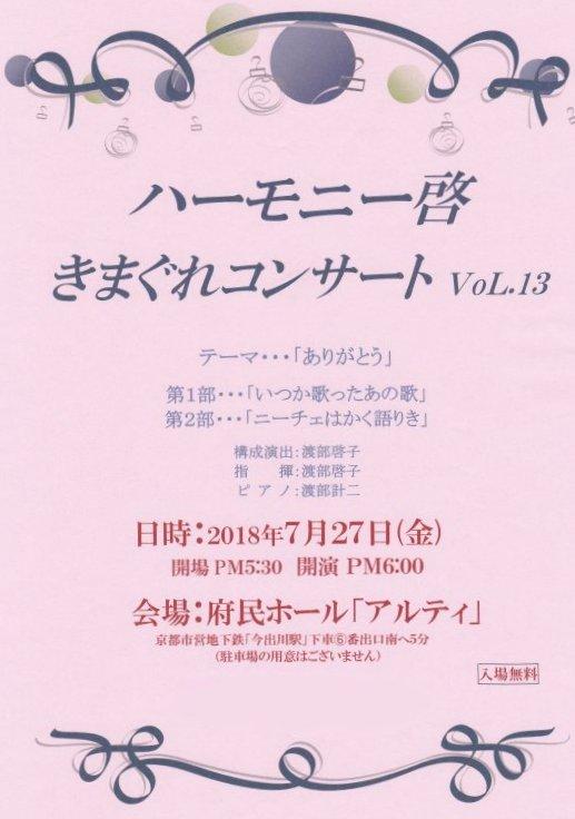 ハーモニー啓2018-7-27