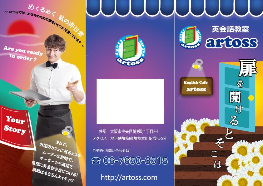 artoss1-01.jpg