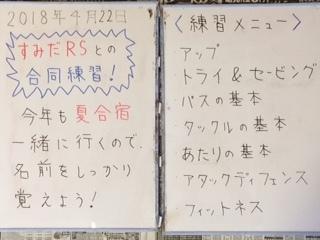 20180422_練習メニュー