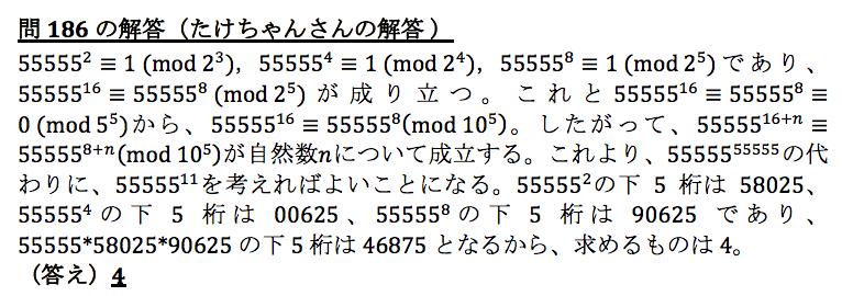 解186-3