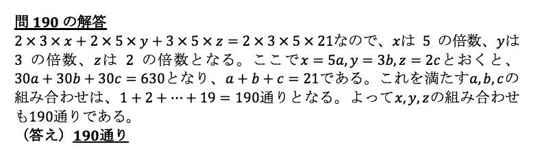 解190-1