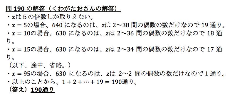 解190-2