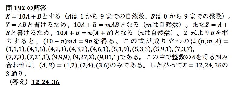 解192-1