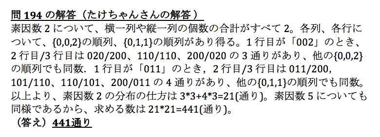 解194-1