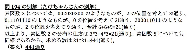 解194-2
