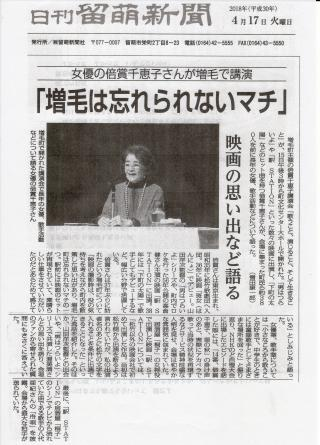 増毛駅新聞記事