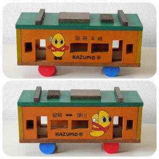 KAZUMO号1