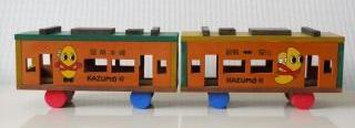 KAZUMO号3