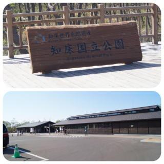 知床国立公園1