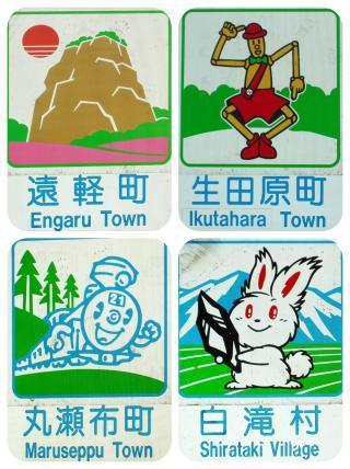 遠軽町カントリーサイン