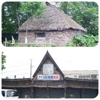 川村カ子トアイヌ記念館13