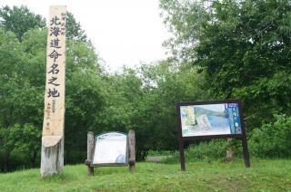 北海道命名の地1